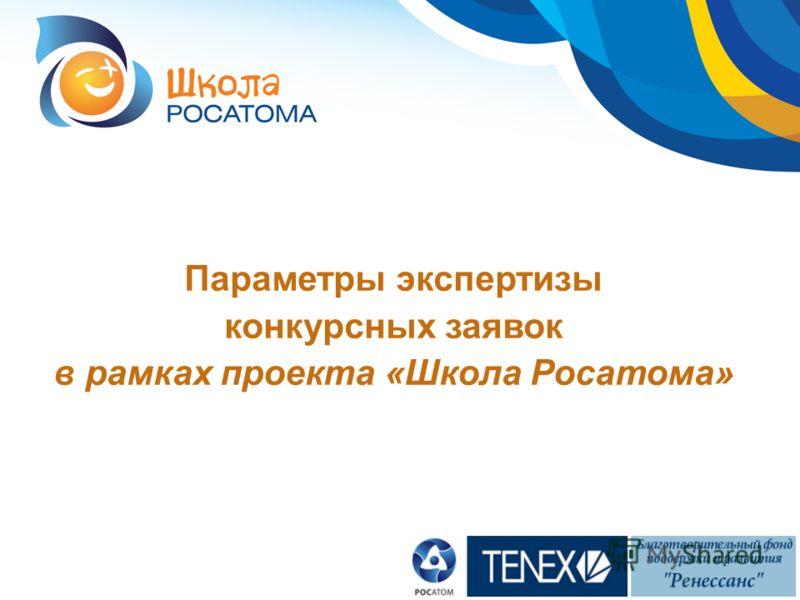 Параметры экспертизы конкурсных заявок в рамках проекта «Школа Росатома»