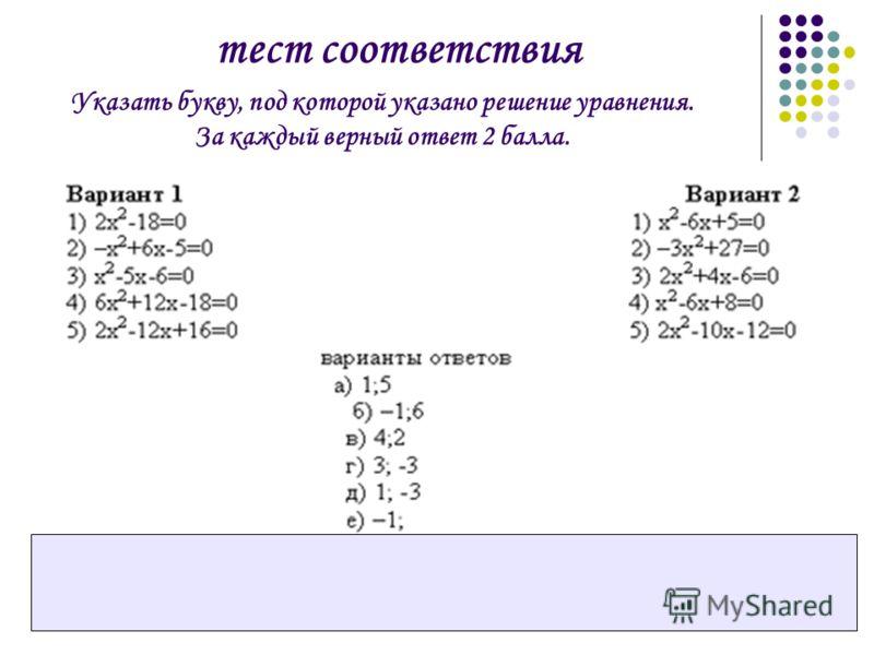тест соответствия Указать букву, под которой указано решение уравнения. За каждый верный ответ 2 балла.