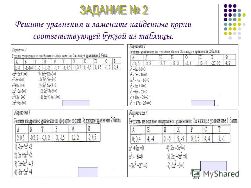 Решите уравнения и замените найденные корни соответствующей буквой из таблицы.