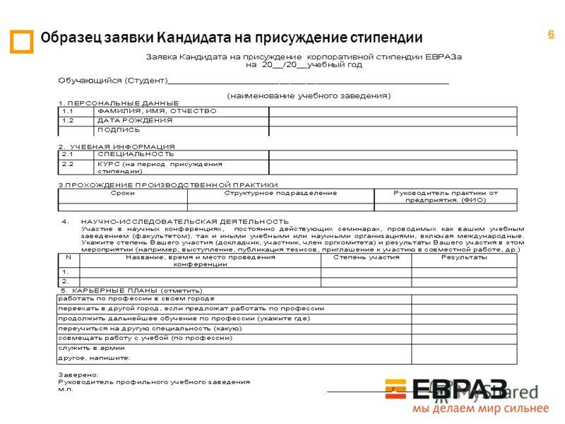 6 Образец заявки Кандидата на присуждение стипендии