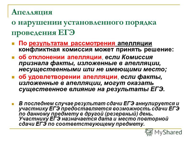 Апелляция о нарушении установленного порядка проведения ЕГЭ По результатам рассмотрения апелляции конфликтная комиссия может принять решение: об отклонении апелляции, если Комиссия признала факты, изложенные в апелляции, несущественными или не имеющи