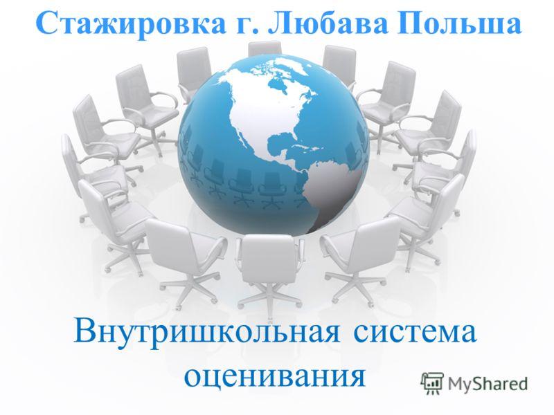 Стажировка г. Любава Польша Внутришкольная система оценивания