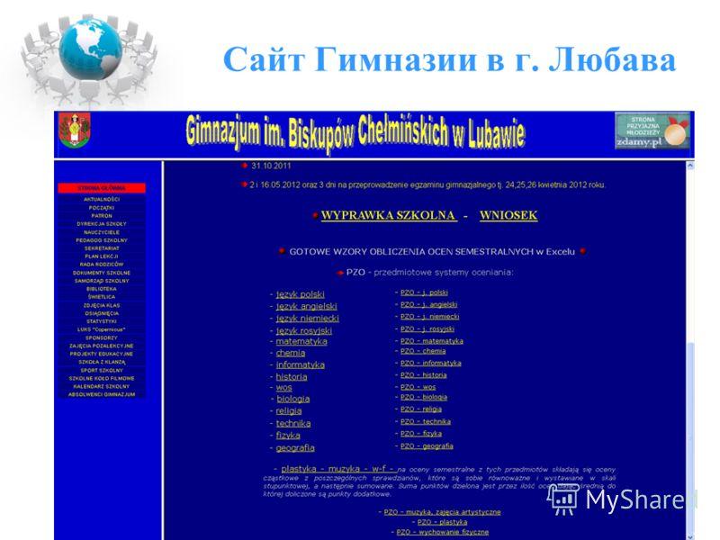 Сайт Гимназии в г. Любава