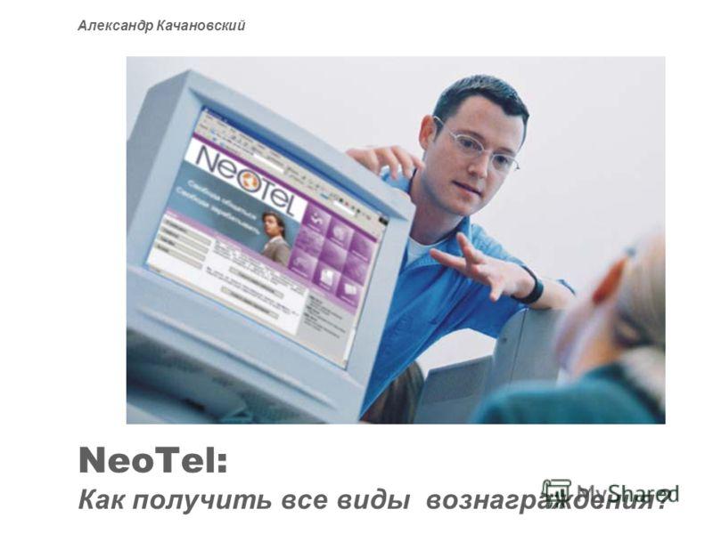 NeoTel: Как получить все виды вознаграждения? Александр Качановский