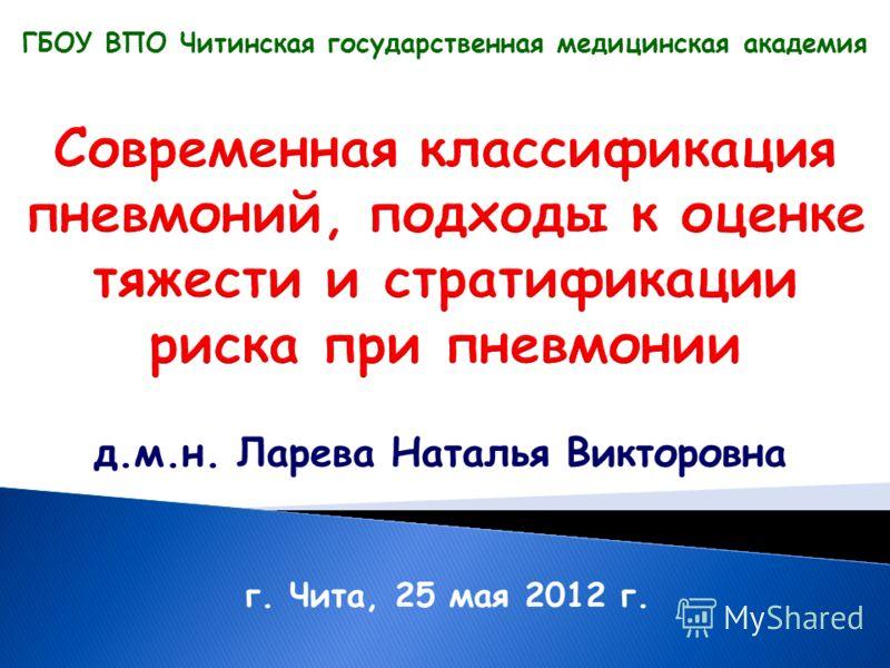 д.м.н. Ларева Наталья Викторовна г. Чита, 25 мая 2012 г. ГБОУ ВПО Читинская государственная медицинская академия