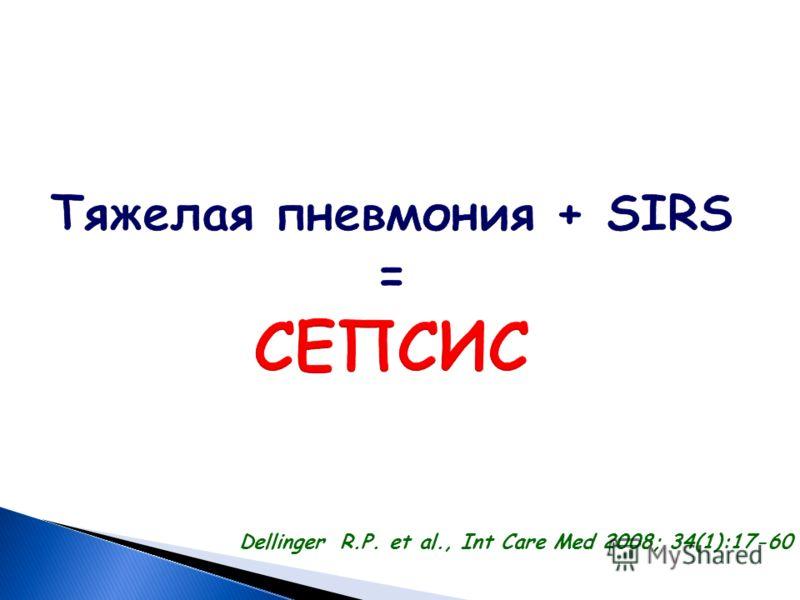 Dellinger R.P. et al., Int Care Med 2008; 34(1):17-60