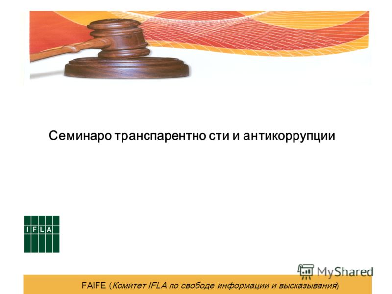 Семинаро транспарентно сти и антикоррупции FAIFE (Комитет IFLA по свободе информации и высказывания)