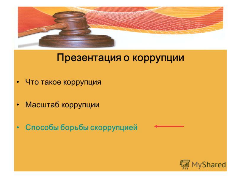 Презентация о коррупции Что такое коррупция Масштаб коррупции Способы борьбы скоррупцией
