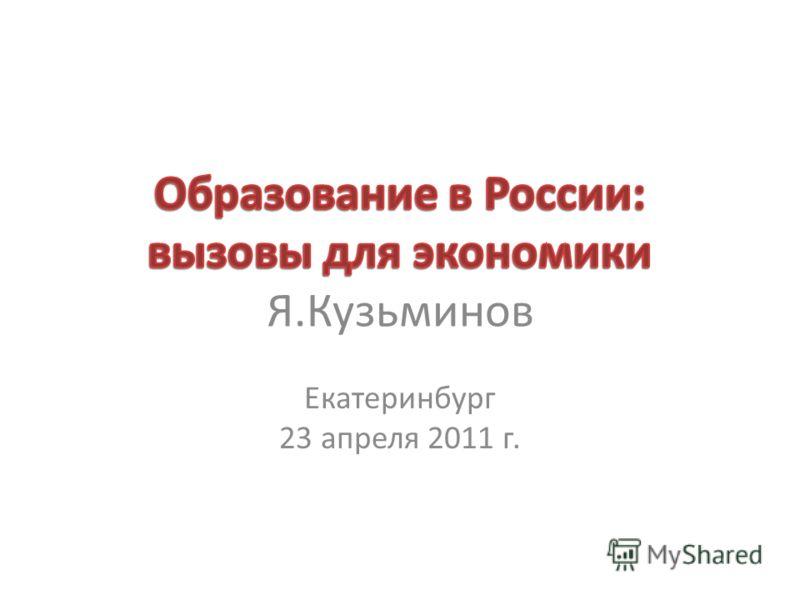 Екатеринбург 23 апреля 2011 г.