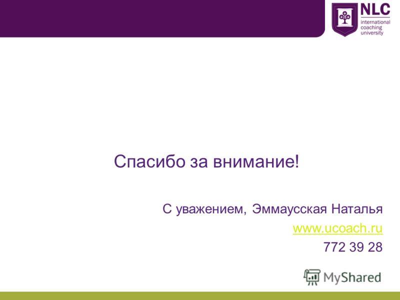 Спасибо за внимание! С уважением, Эммаусская Наталья www.ucoach.ru 772 39 28