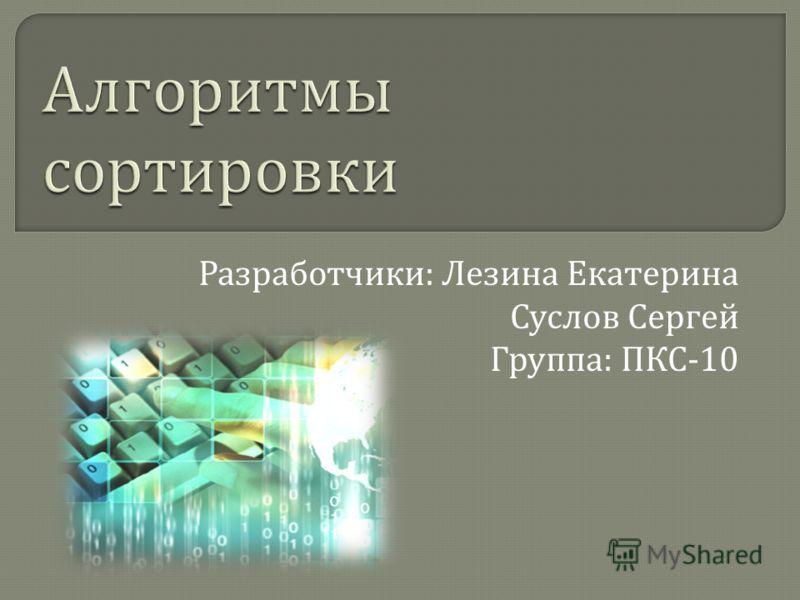 Разработчики : Лезина Екатерина Суслов Сергей Группа : ПКС -10