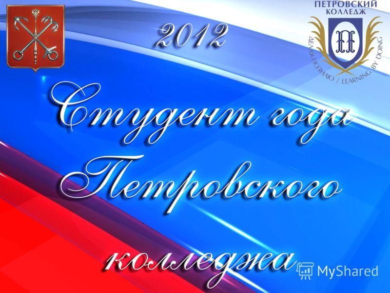 Студент года Петровского колледжа 2012