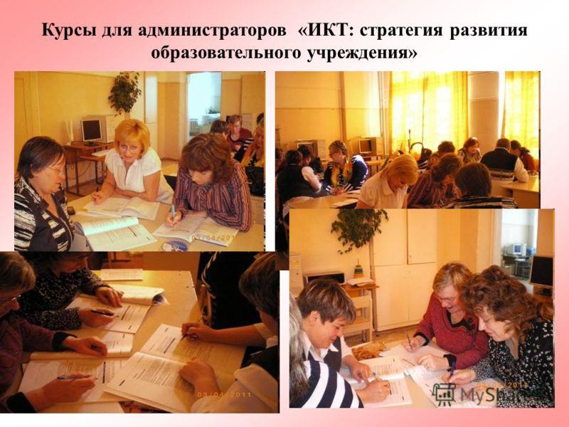 18 Курсы для администраторов «ИКТ: стратегия развития образовательного учреждения»