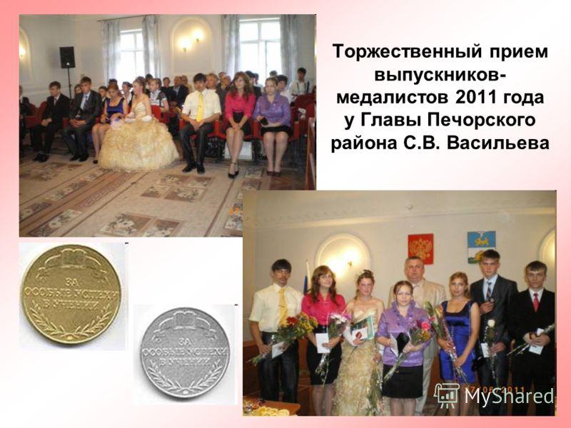 60 Торжественный прием выпускников- медалистов 2011 года у Главы Печорского района С.В. Васильева
