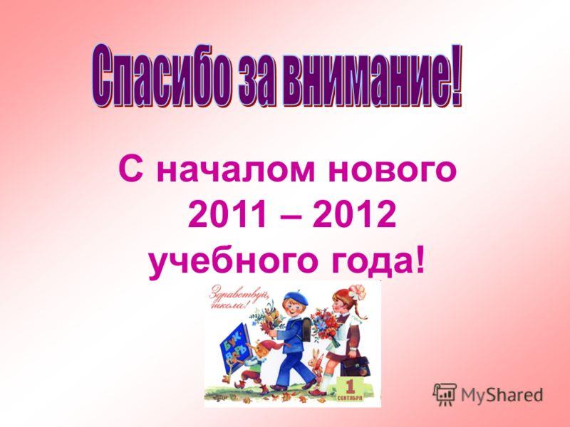 С началом нового 2011 – 2012 учебного года!