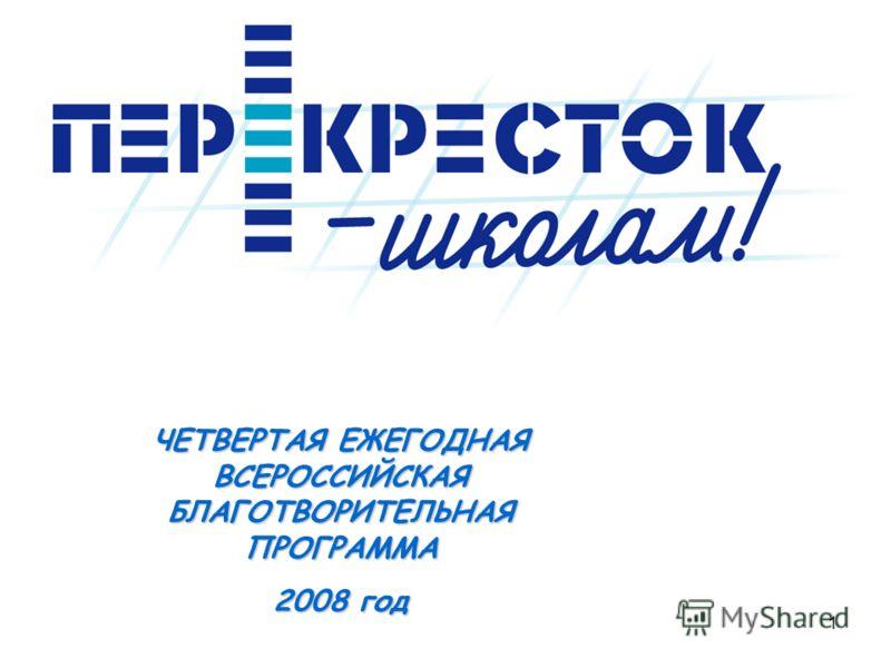 1 ЧЕТВЕРТАЯ ЕЖЕГОДНАЯ ВСЕРОССИЙСКАЯ БЛАГОТВОРИТЕЛЬНАЯ ПРОГРАММА 2008 год