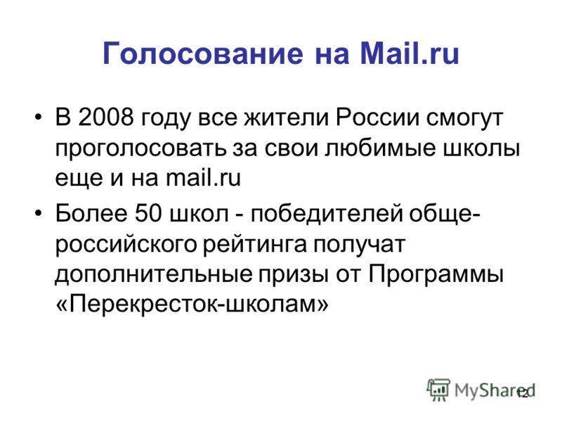 12 Голосование на Mail.ru В 2008 году все жители России смогут проголосовать за свои любимые школы еще и на mail.ru Более 50 школ - победителей обще- российского рейтинга получат дополнительные призы от Программы «Перекресток-школам»