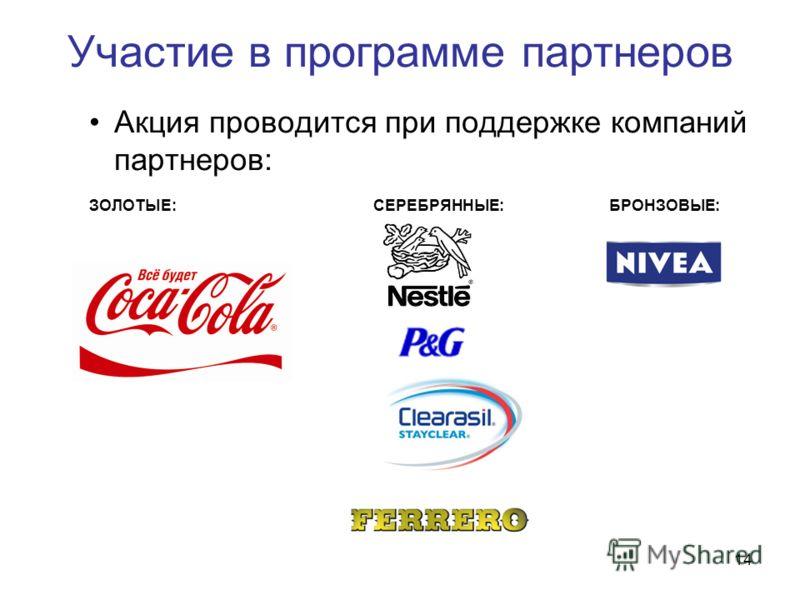 14 Участие в программе партнеров Акция проводится при поддержке компаний партнеров: ЗОЛОТЫЕ: СЕРЕБРЯННЫЕ:БРОНЗОВЫЕ: