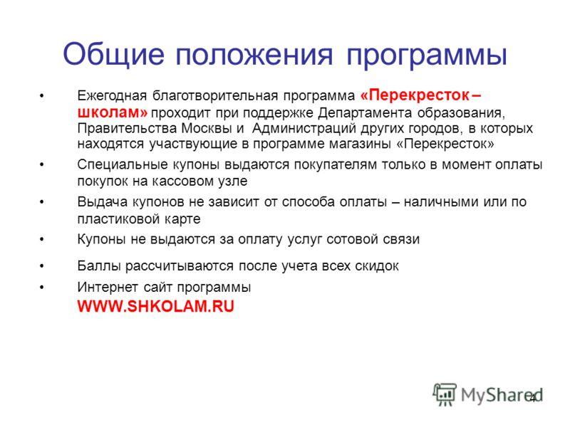 4 Ежегодная благотворительная программа «Перекресток – школам» проходит при поддержке Департамента образования, Правительства Москвы и Администраций других городов, в которых находятся участвующие в программе магазины «Перекресток» Специальные купоны