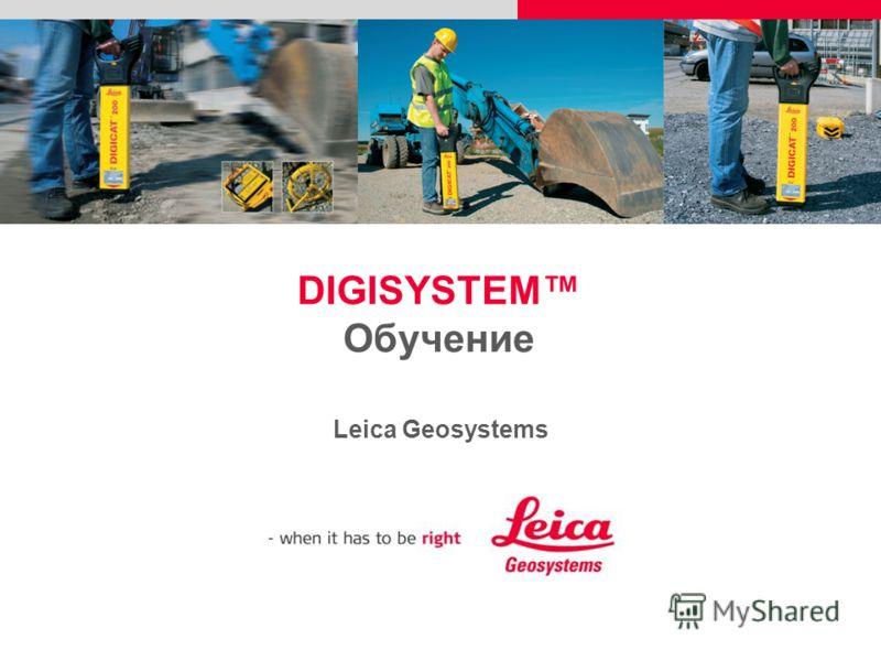 DIGISYSTEM Обучение Leica Geosystems