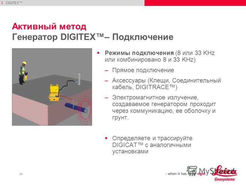 24 Активный метод Генератор DIGITEX– Подключение Режимы подключения (8 или 33 KHz или комбинировано 8 и 33 KHz) –Прямое подключение –Аксессуары (Клещи, Соединительный кабель, DIGITRACE) –Электромагнитное излучение, создаваемое генератором проходит че