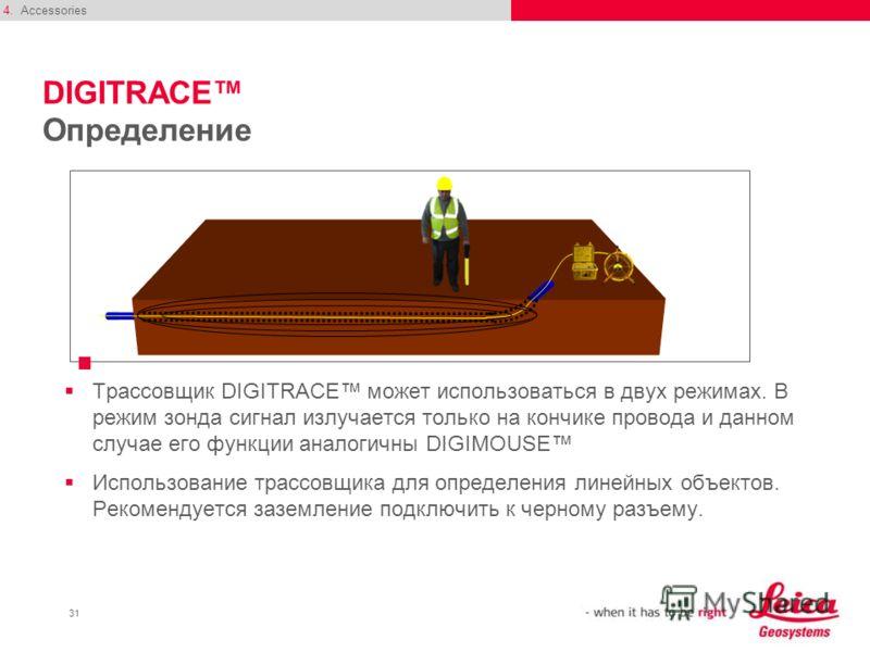 31 DIGITRACE Определение Трассовщик DIGITRACE может использоваться в двух режимах. В режим зонда сигнал излучается только на кончике провода и данном случае его функции аналогичны DIGIMOUSE Использование трассовщика для определения линейных объектов.