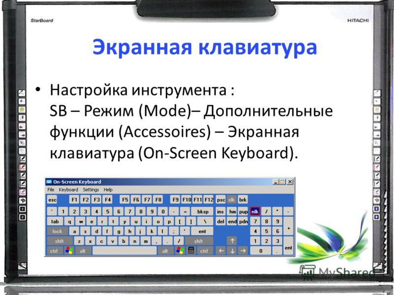Настройка инструмента : SB – Режим (Mode)– Дополнительные функции (Accessoires) – Экранная клавиатура (On-Screen Keyboard). Экранная клавиатура