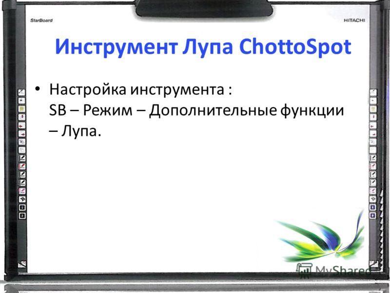 Настройка инструмента : SB – Режим – Дополнительные функции – Лупа. Инструмент Лупа ChottoSpot