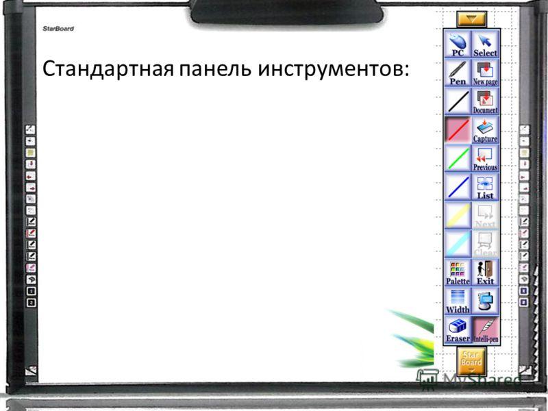 Стандартная панель инструментов: