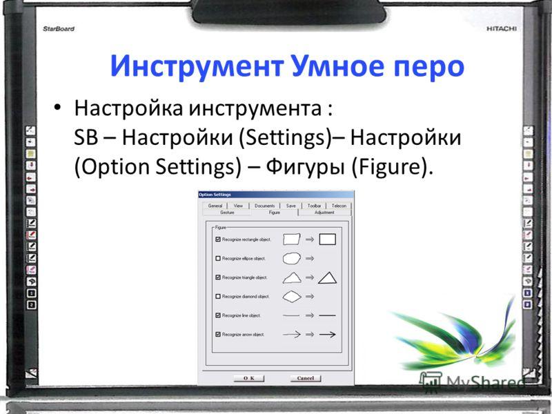 Настройка инструмента : SB – Настройки (Settings)– Настройки (Option Settings) – Фигуры (Figure). Инструмент Умное перо