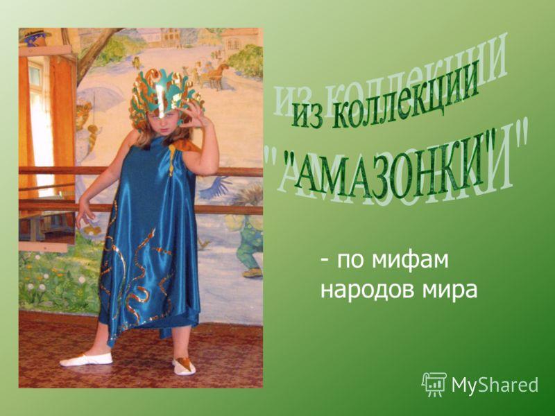 - по мифам народов мира