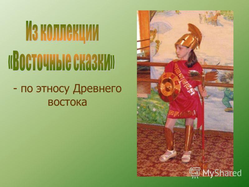 - по этносу Древнего востока