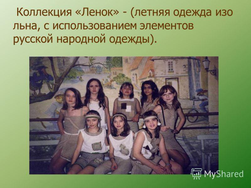 Коллекция «Ленок» - (летняя одежда изо льна, с использованием элементов русской народной одежды).