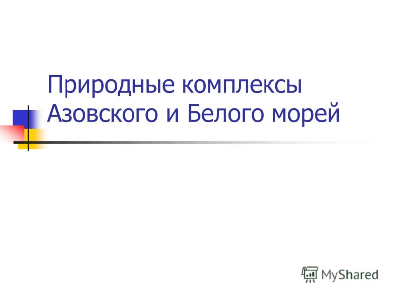 Природные комплексы Азовского и Белого морей