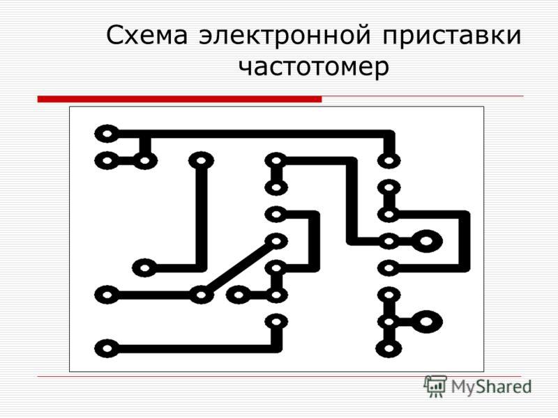 Схема электронной приставки частотомер
