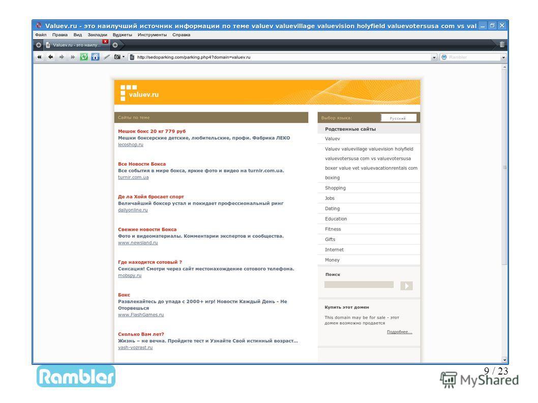 9 9 / 23 Парковка доменов Шаблонные страницы легко обнаружить и пессимизировать Попытки накруток пресекаются