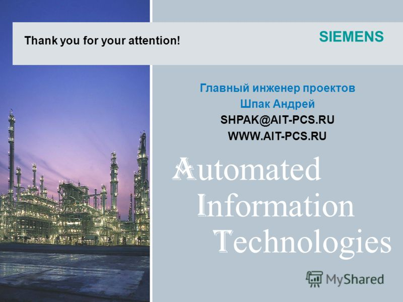 SIEMENS Главный инженер проектов Шпак Андрей SHPAK@AIT-PCS.RU WWW.AIT-PCS.RU Thank you for your attention! A utomated I nformation T echnologies