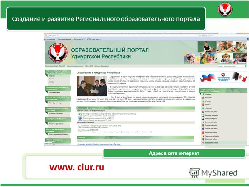 Создание и развитие Регионального образовательного портала www. ciur.ru Адрес в сети интернет