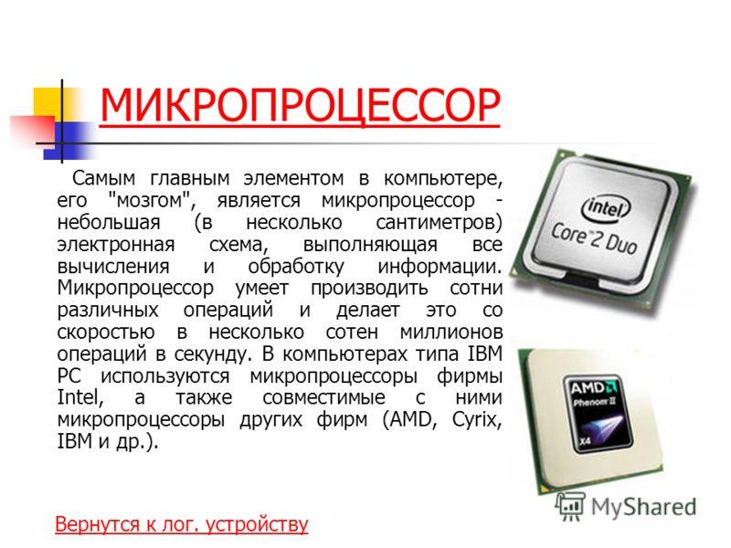 МИКРОПРОЦЕССОР Самым главным элементом в компьютере, его