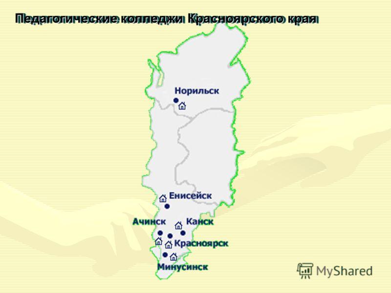 Педагогические колледжи Красноярского края