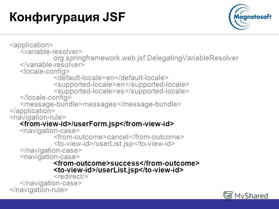 Конфигурация JSF org.springframework.web.jsf.DelegatingVariableResolver en es messages /userForm.jsp cancel /userList.jsp success /userList.jsp