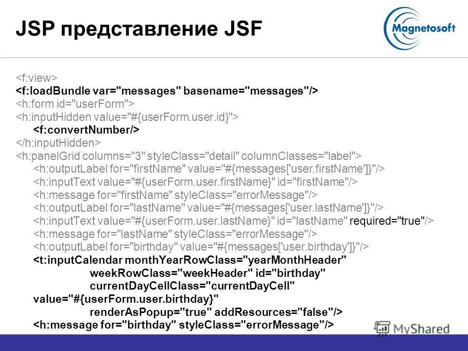 JSP представление JSF