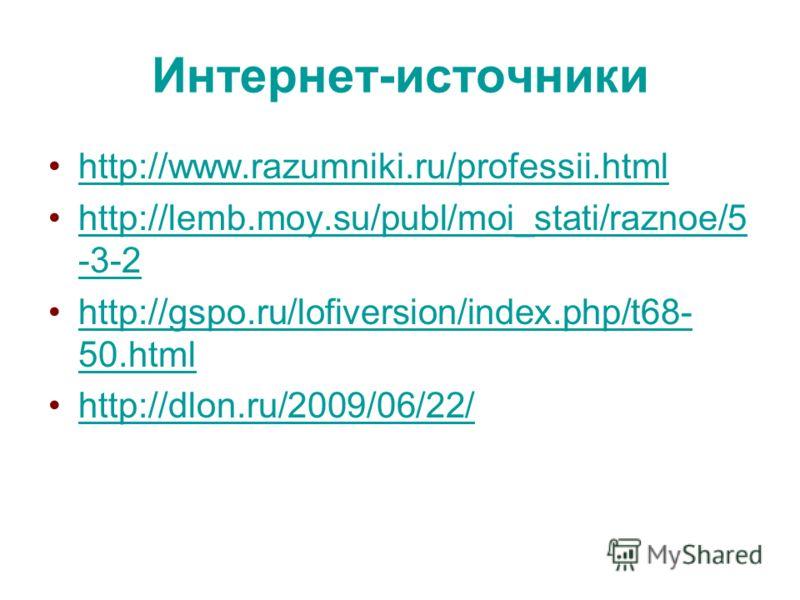 Интернет-источники http://www.razumniki.ru/professii.html http://lemb.moy.su/publ/moi_stati/raznoe/5 -3-2http://lemb.moy.su/publ/moi_stati/raznoe/5 -3-2 http://gspo.ru/lofiversion/index.php/t68- 50.htmlhttp://gspo.ru/lofiversion/index.php/t68- 50.htm