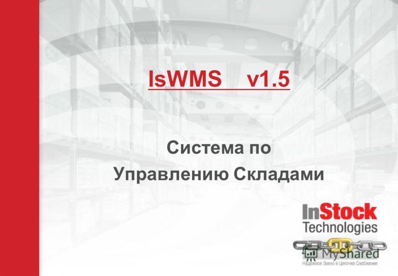 IsWMS v1.5 Система по Управлению Складами