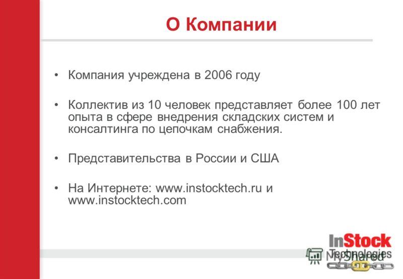 О Компании Компания учреждена в 2006 году Коллектив из 10 человек представляет более 100 лет опыта в сфере внедрения складских систем и консалтинга по цепочкам снабжения. Представительства в России и США На Интернете: www.instocktech.ru и www.instock