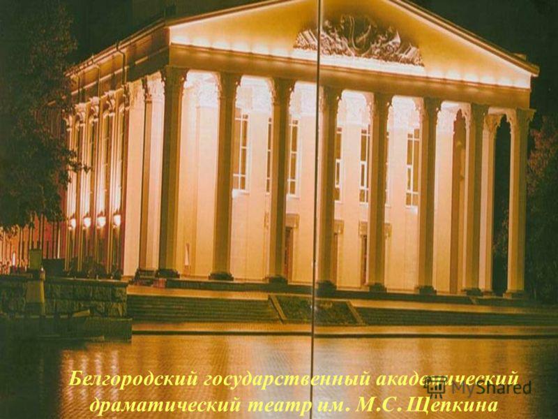 Белгородский государственный академический драматический театр им. М. С. Щепкина
