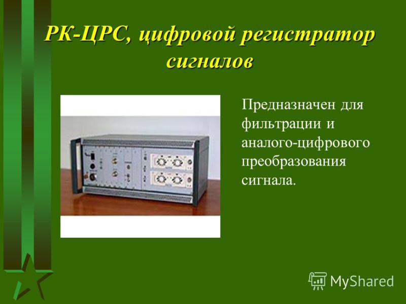 РК-ЦРС, цифровой регистратор сигналов Предназначен для фильтрации и аналого-цифрового преобразования сигнала.