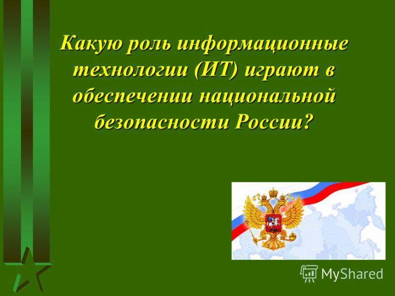 Какую роль информационные технологии (ИТ) играют в обеспечении национальной безопасности России?