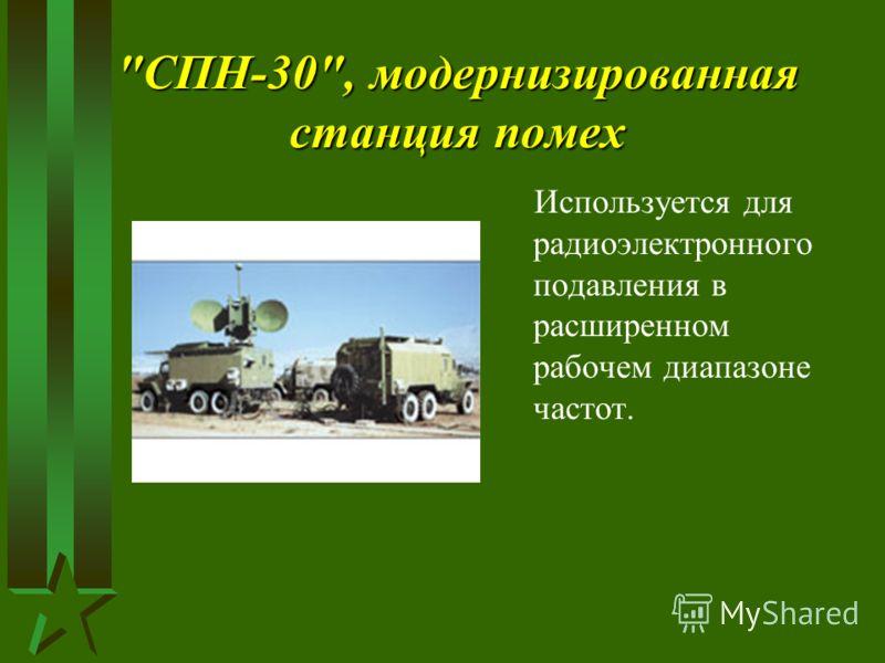 СПН-30, модернизированная станция помех Используется для радиоэлектронного подавления в расширенном рабочем диапазоне частот.
