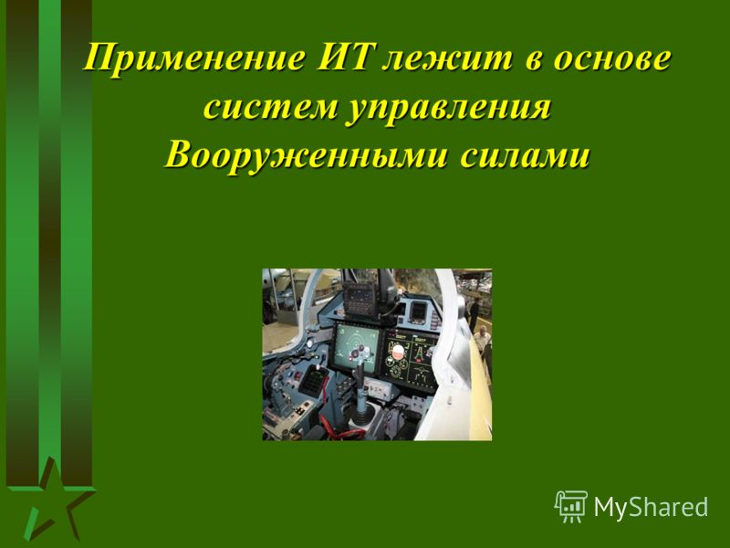 Применение ИТ лежит в основе систем управления Вооруженными силами